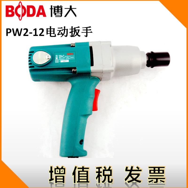 博大PW2-12大扭矩冲击电动扳手大功率风炮脚手架子工电扳手套筒