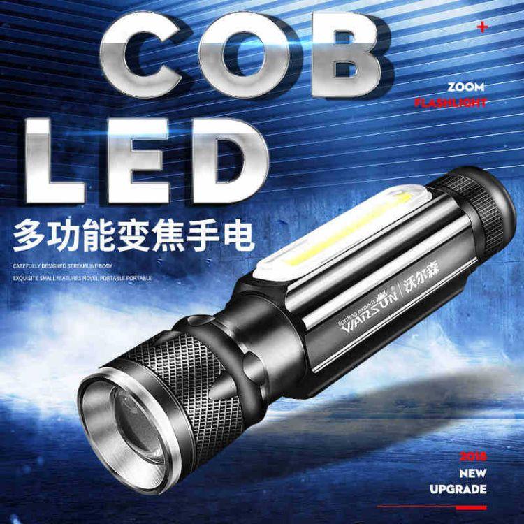 沃尔森双光源LED强光手电筒铝合金手电筒迷你手电筒USB直插充电