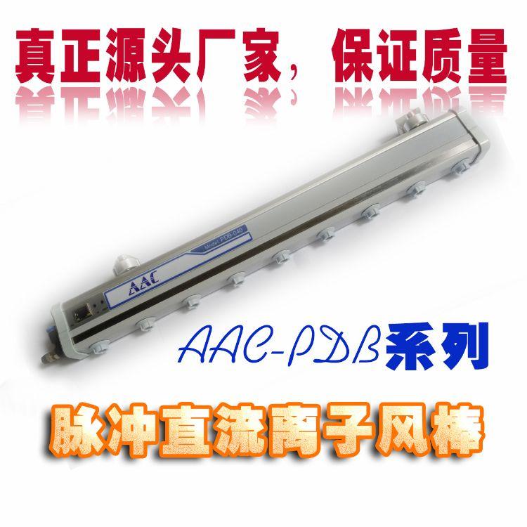 韩国SUNJE智能离子棒静电同款国产PDB无源除静电离子棒厂家热销