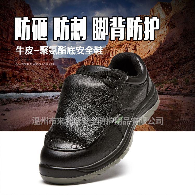 厂家直销鹰兽NO.9705脚背防护防砸防刺安全鞋工作鞋劳保鞋批发