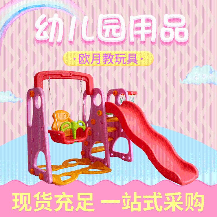 幼儿园小型儿童滑梯秋千组合 室内家用宝宝玩具儿童滑梯组合