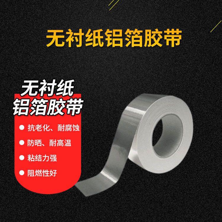 覆膜无衬纸铝箔胶带 热封夹筋铝箔胶带 隔热防火抗老化隔热材料