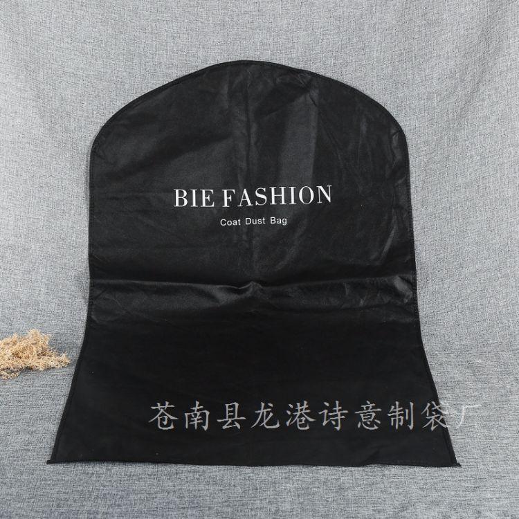 无纺布西装袋 环保防尘罩 折叠手提式高档西装包袋子定做