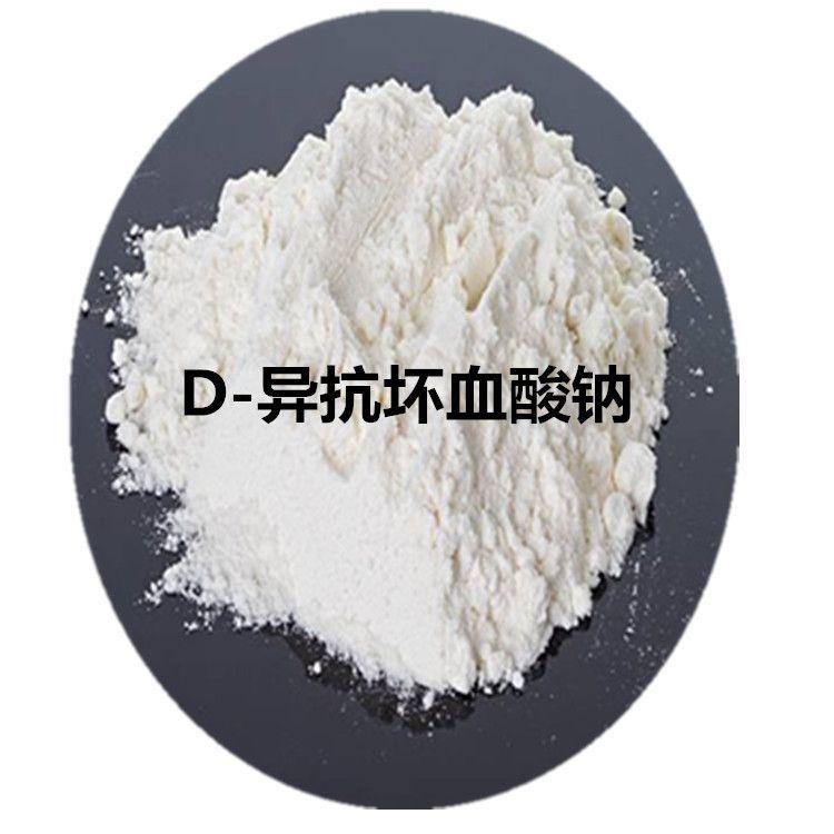 厂家直供 食品级 抗氧化保鲜剂 D-异抗坏血酸钠