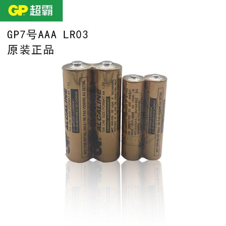 GP超霸原装正品保证碱性7号电池AAA 1.5V GP 24A LR03