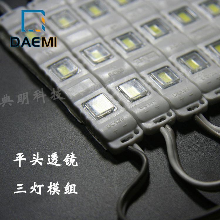 5730注塑平头透镜3灯模组广告标示光源LED module防水LED注塑模组