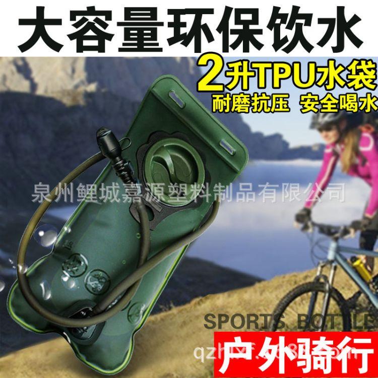 供应户外运动TPU水袋 骑行水袋 饮水袋 运动水袋 登山水袋2L