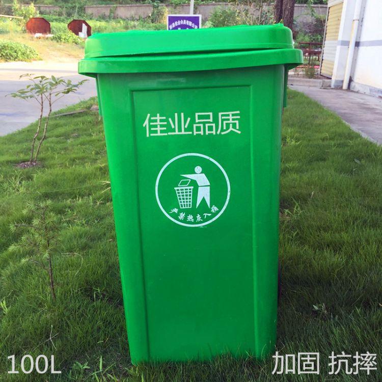 佳业厂家直销240L户外环卫塑料垃圾桶 加厚挂车带盖轮垃圾桶