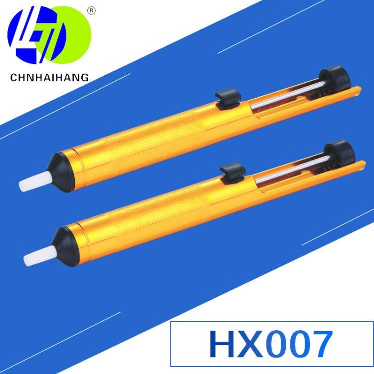 海航电器厂家直销批发HX007吸锡器