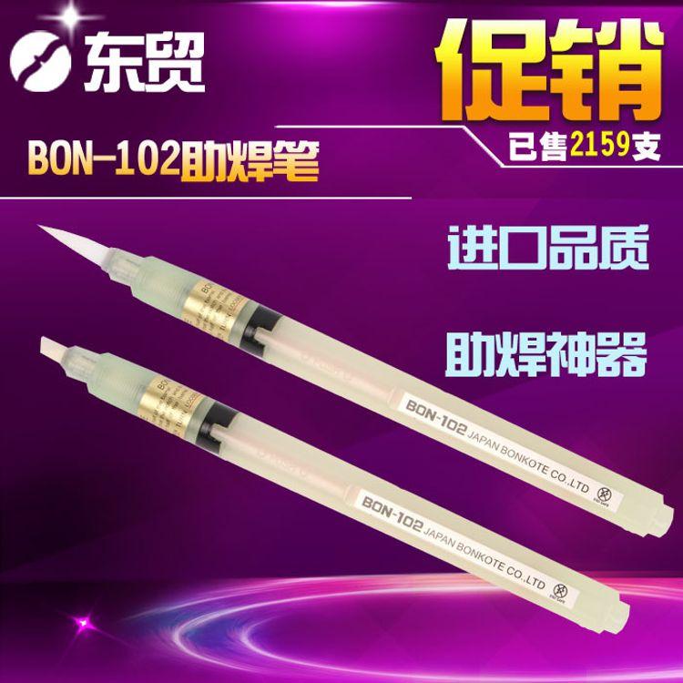 邦可BON-102助焊笔 松香笔 填充助焊液 或酒精 可反复使用 尖头