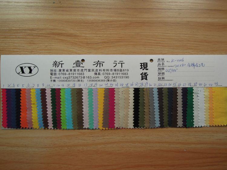 【掌柜推荐】供应20*60全棉全工艺平纹布   可订染
