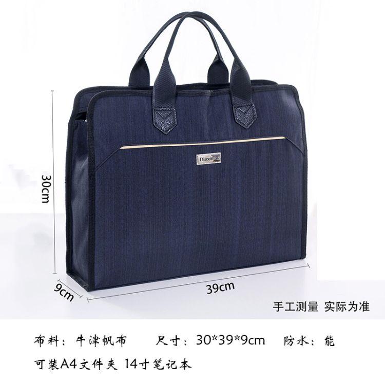 德仕高手提文件袋D5185牛津帆布公文包手提资料袋隔层大容量disco