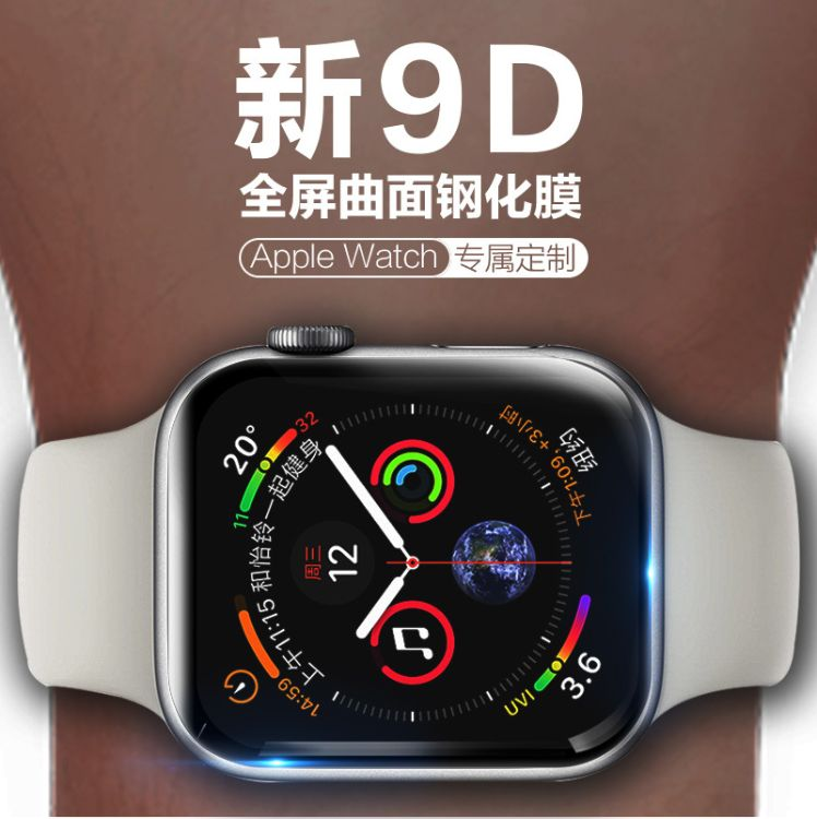 适用于苹果apple watch钢化膜 手表防爆膜9h适用3D全屏高清保护膜