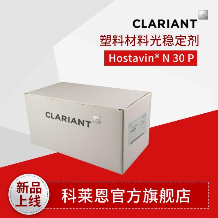 科莱恩Hostvain N30 塑料材料光稳定剂 耐水解 不黄变