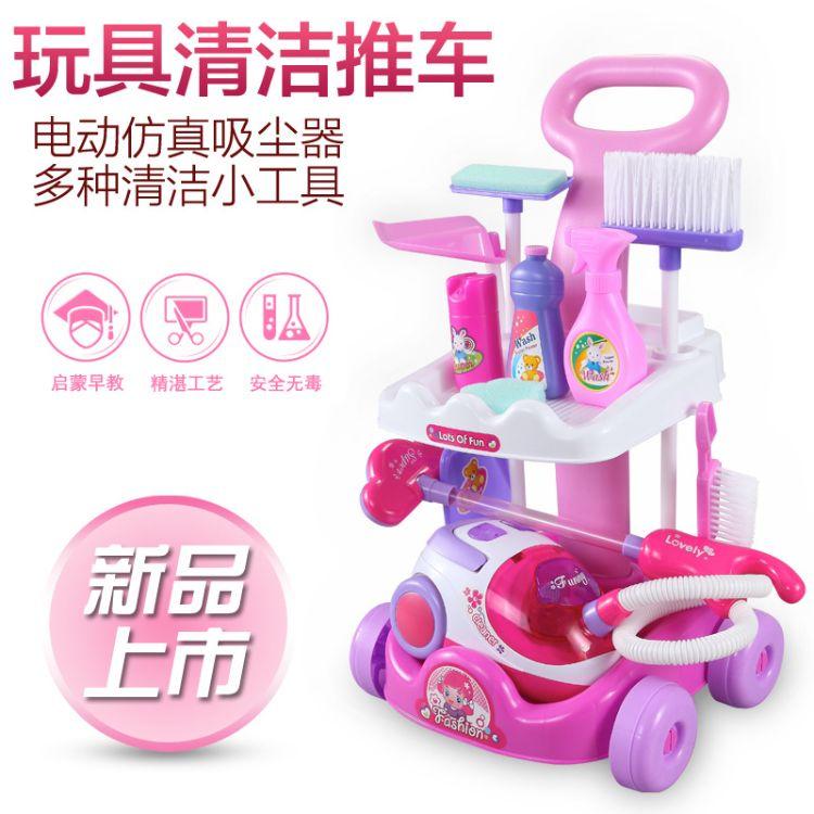 儿童过家家玩具仿真手推车吸尘器家具小家电清洁工具玩具套装批发