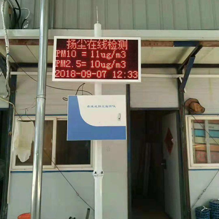 工地扬尘检测仪器 8项联网扬尘检测仪器 鑫塔厂家直销
