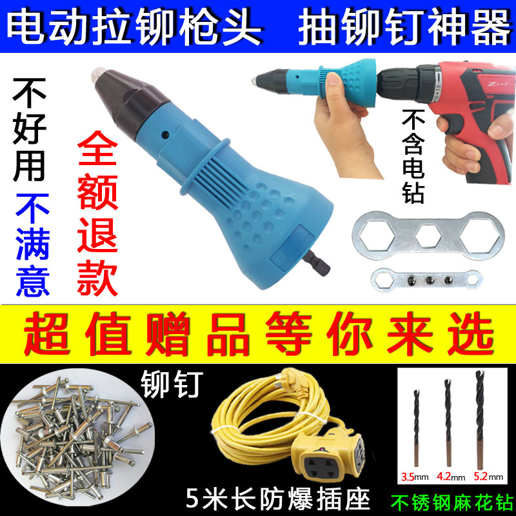 拉铆枪电动抽芯铆钉枪转换接头 气动充电钻手电钻拉铆钉机全自动