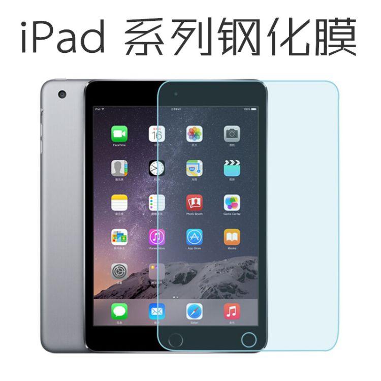 适用苹果ipad pro/air2钢化玻璃膜 mini1/2/3/4平板9.7寸钢化膜