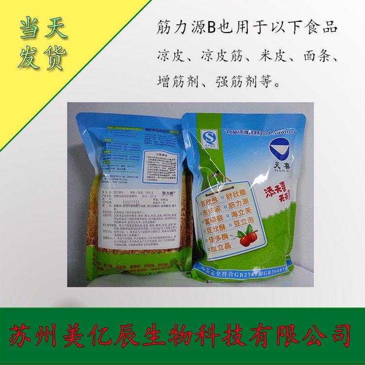 天喜牌筋力源B 凉皮米皮增筋保水剂 食品级筋力源B 食品添加