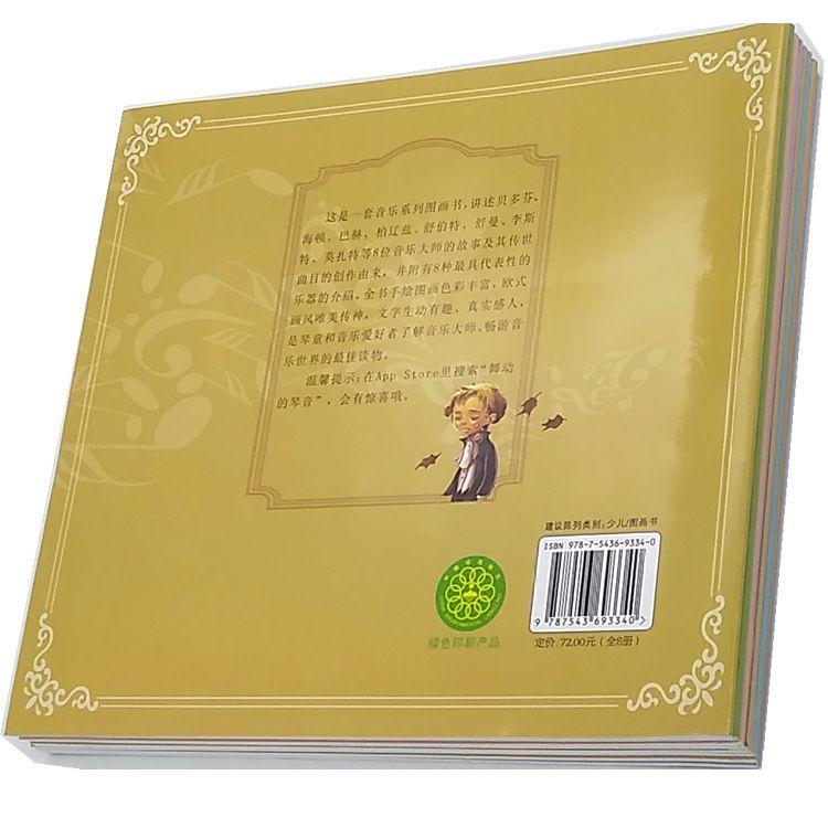 全8册儿童绘本平装音乐科普舞动的琴音献给琴童的音乐圣殿124-62