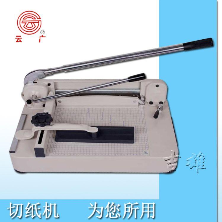 现货 云广868型A3精密厚层切纸机 868A3厚层标书相册菜谱切纸刀