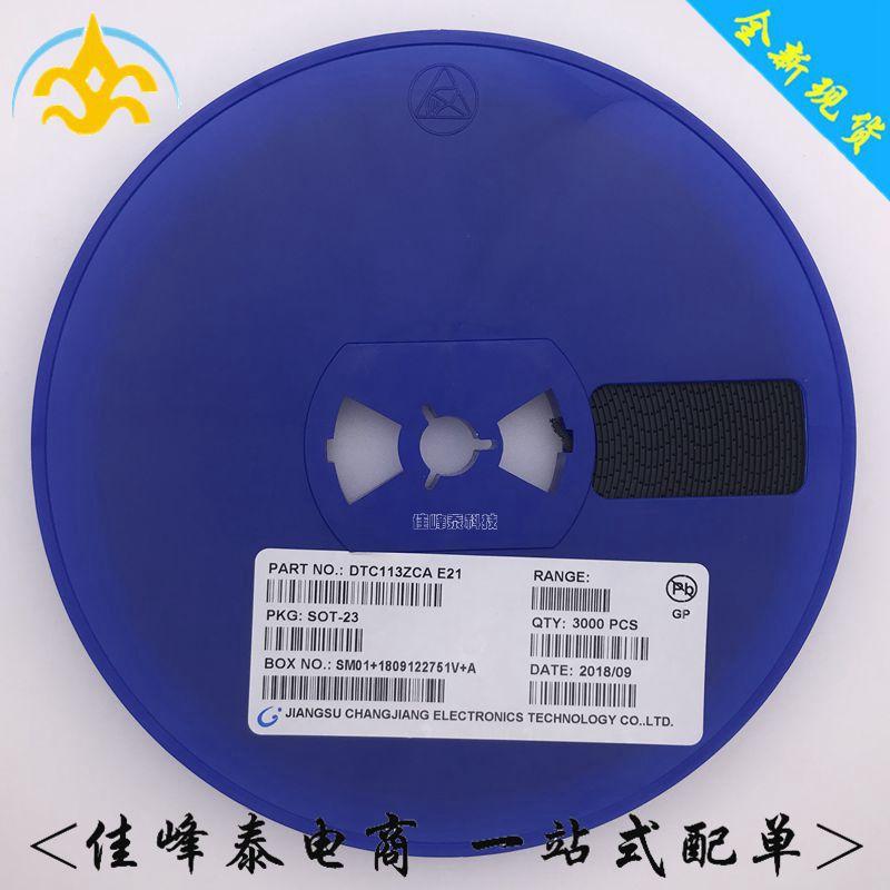 长电直销 DTC113ZCA 丝印 E21 SOT-23贴片三极管 数字晶体管 NPN