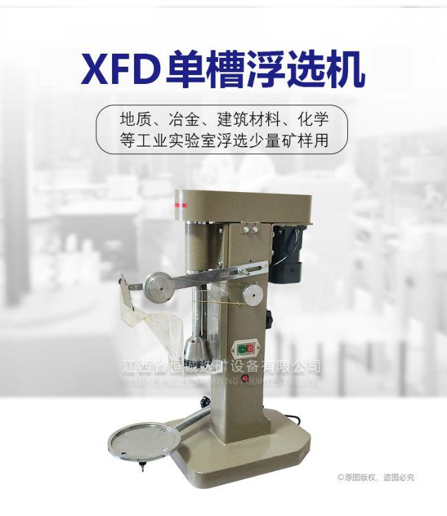 试验用XFD单槽浮选机 小型实验浮选机 有机玻璃槽浮选机 药剂浮选