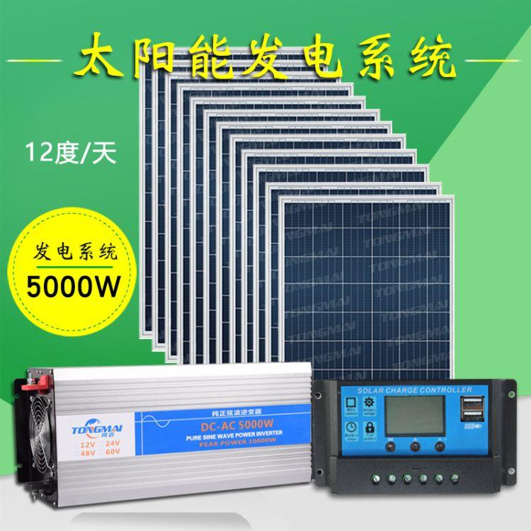 同迈家用220V太阳能发机系统5000W 整套光伏发电设备山区光伏发电