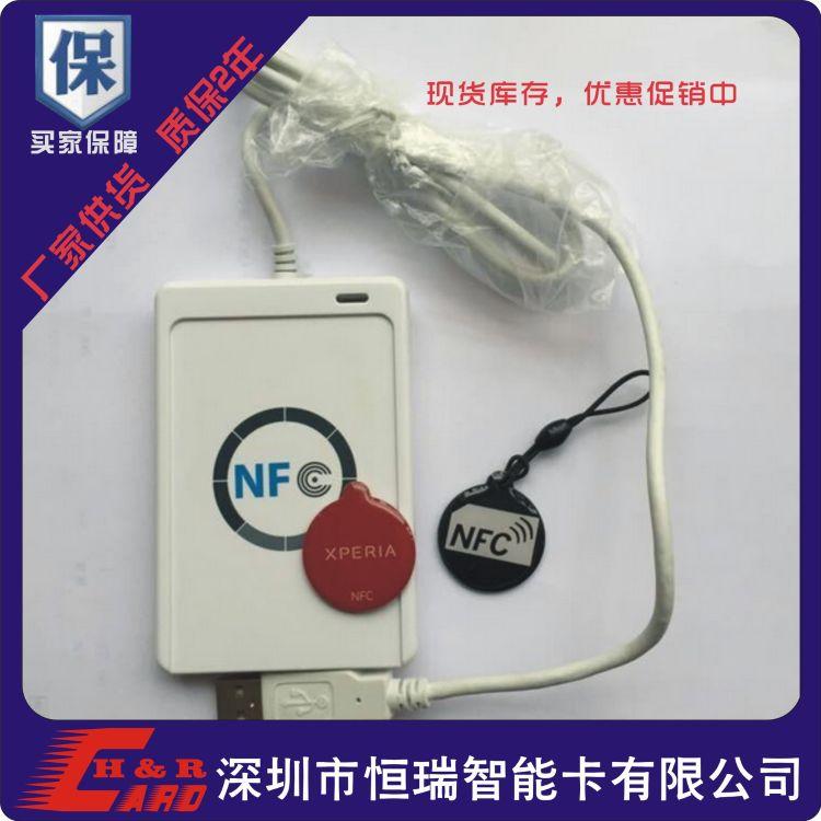NFC读写器,nfc读卡器,acr122-u读卡器质保2年