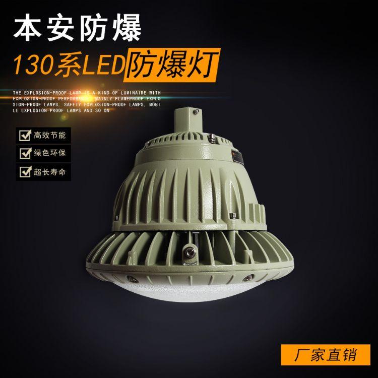 厂家直销本安130系列LED防爆泛光灯 本安防爆灯