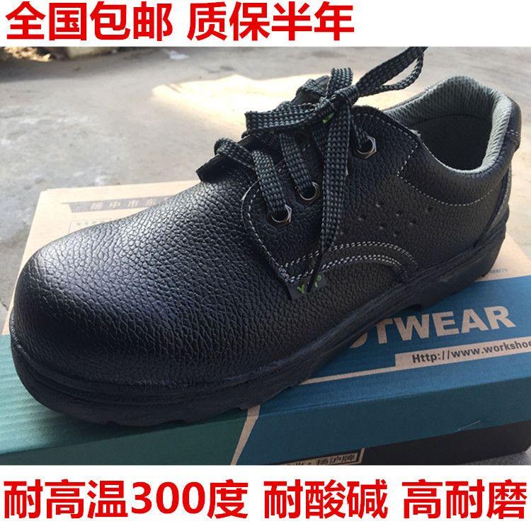 东风扬沪7501劳保鞋耐高温300度工作鞋安全鞋耐酸碱劳保鞋焊工鞋