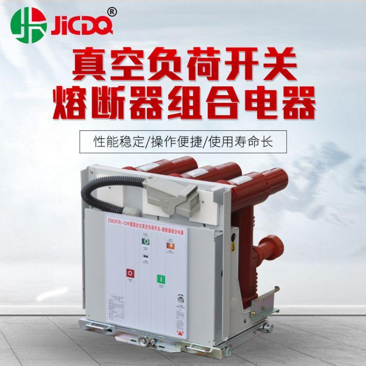 厂家直销户内高压中置固封式真空负荷开关 熔断器组合电器12KV手车式真空负荷开关