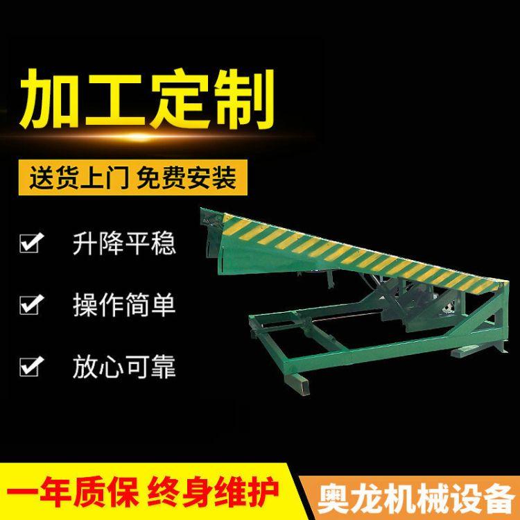 奥龙 仓库物流升降平台 集装箱装卸平台 电动液压固定式登车桥