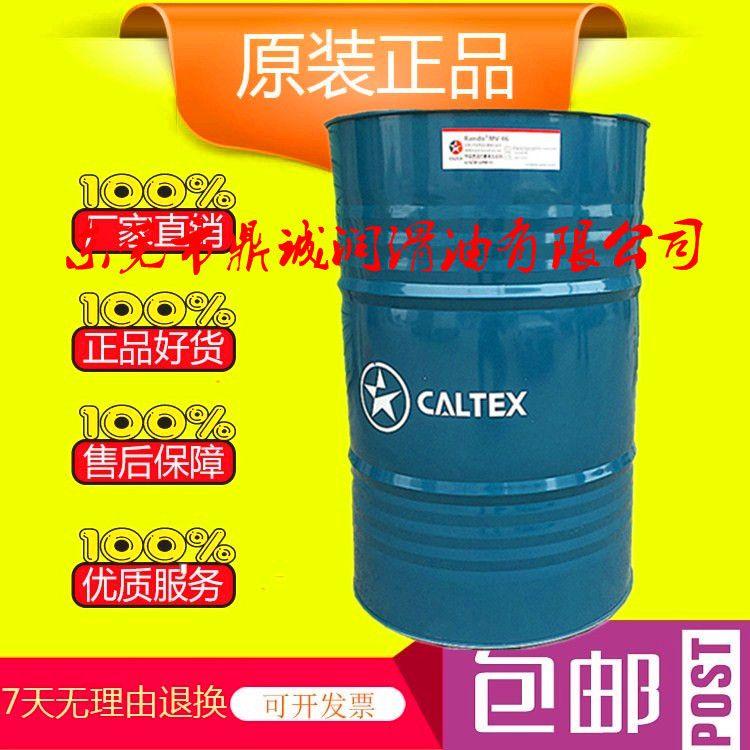 加德士德乐船舶柴油机油CaltexDelo1000/2000/3000MarineSAE30 40