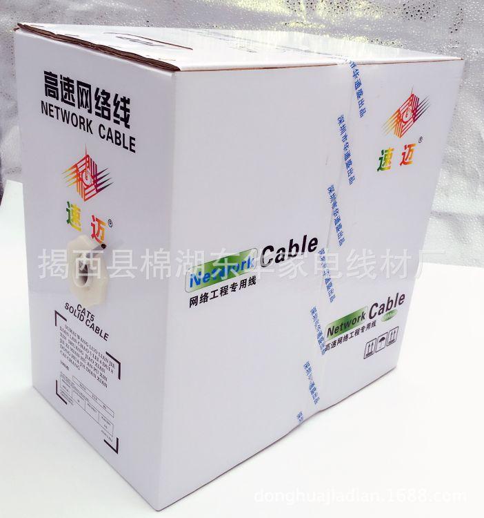 荐 超五类无氧铜ADSL网络双绞线网线 8芯工程监控双绞线厂家