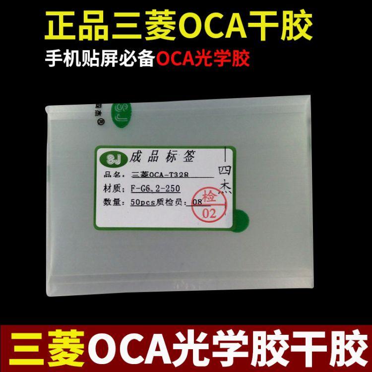 厂家直销手机显示屏OCA光学干胶HTCT328三菱OCA光学双面胶OCA批发