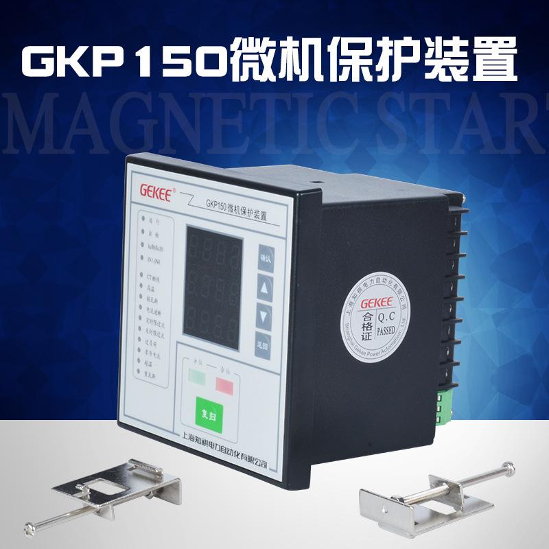 微机保护装置GKP150数字式多功能继电器 自投测控微机综合保护器