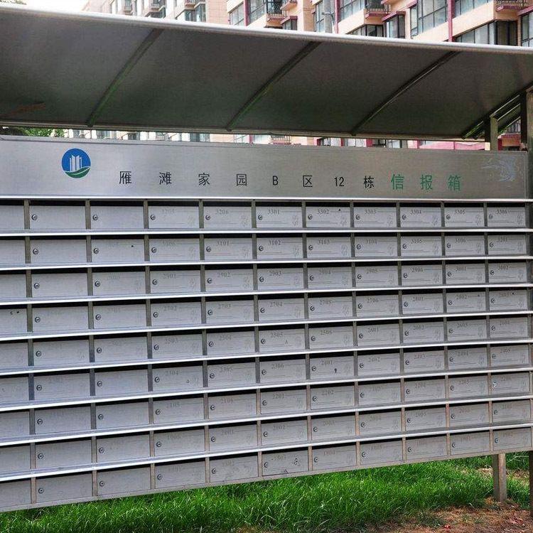 生产厂家定做小区室外不锈钢信报箱防雨挂墙落地别墅信奶箱定制