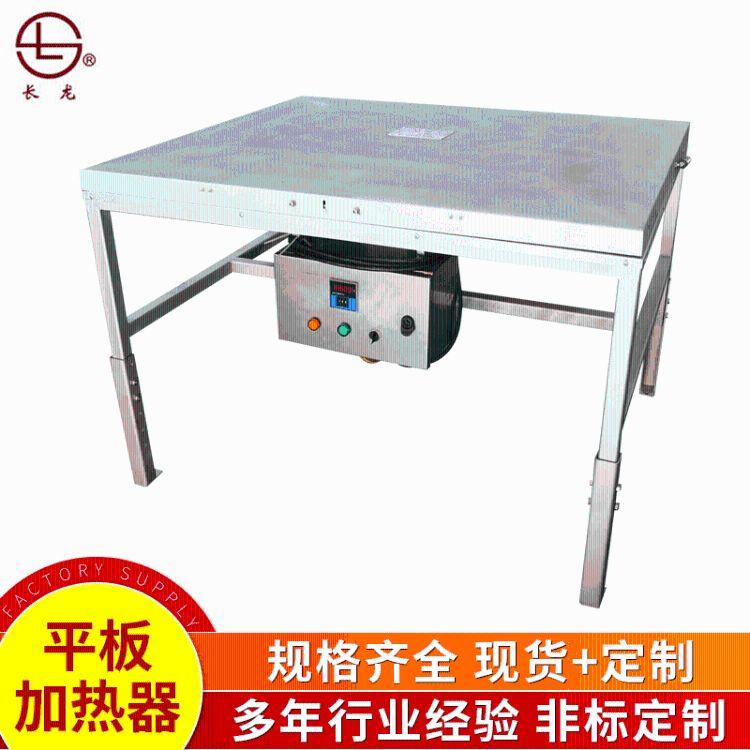 平板加热器 假肢PE PP板材热塑 不锈钢平板加热器
