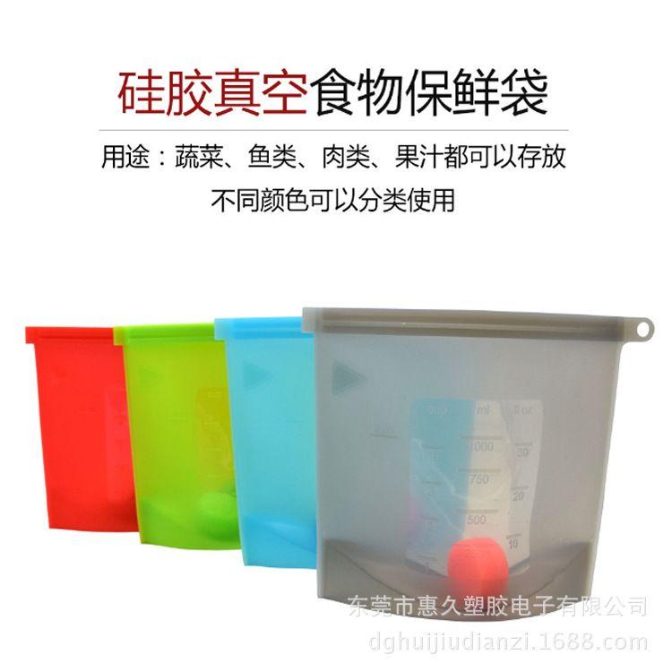 硅胶保鲜袋 食品冷冻收纳袋 食品级硅胶冰箱食物水果袋