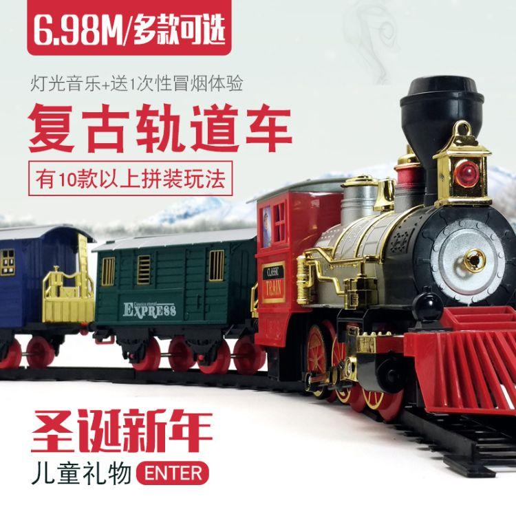 电动仿真复古轨道车 冒烟音乐火车模型儿童益智玩具男孩圣诞礼物