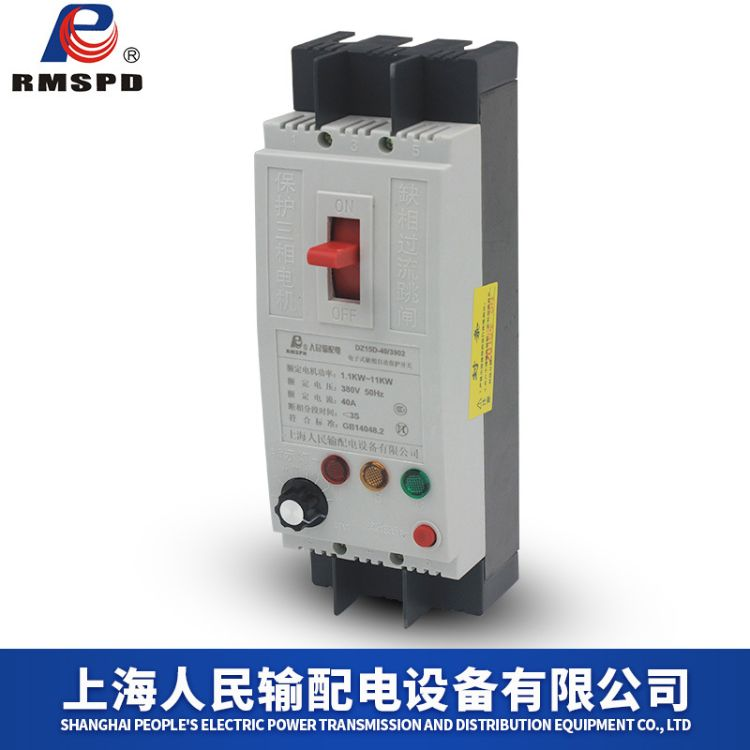 DZ15D-40/3902 1.1-11kw可调式电动机缺相断相保护开关