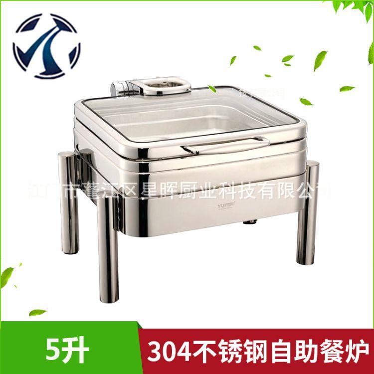 精品热卖 YUFEH方形翻盖液压自助餐炉 酒店自助餐保暖炉4032L