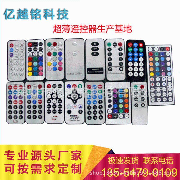 红外遥控器多功能数码LED电风扇智能遥控开关可定制规格按键颜色