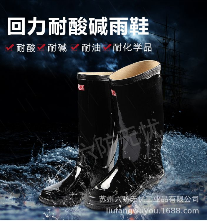 回力WG-65雨鞋全橡胶高筒耐化学品耐酸碱雨靴水鞋胶鞋防滑耐磨男