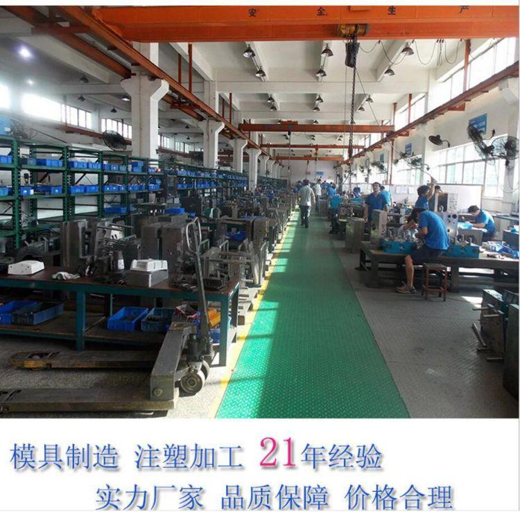 厂家直销 家电 日用品塑胶模具 开模注塑生产PC PP POM塑胶产品