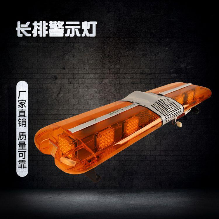 上海稳谷 厂家直销LED工程长排灯 12V施工车频闪灯黄色车顶灯长排警示灯