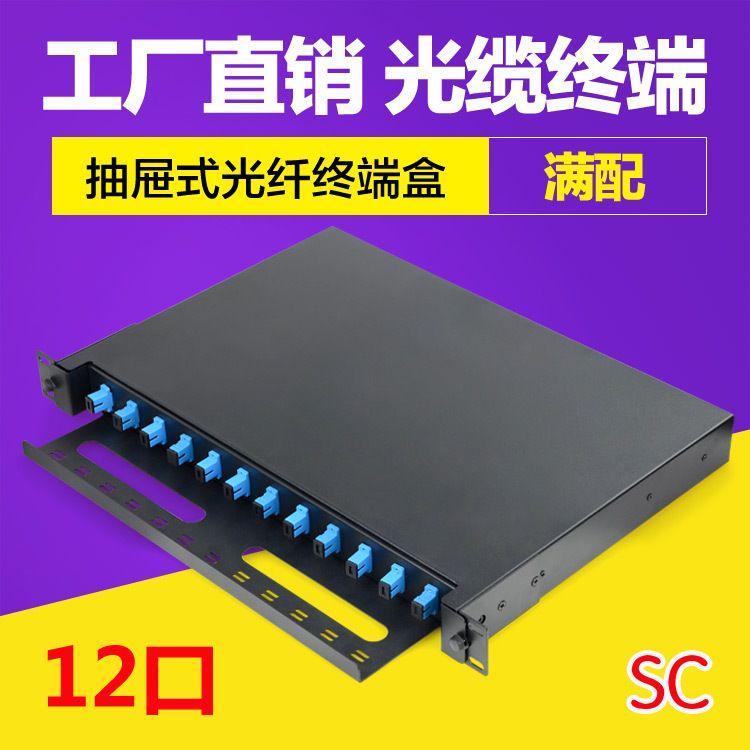 12芯抽屉式终端盒SC满配单模大方头光纤配线架1U熔接19寸机柜定制