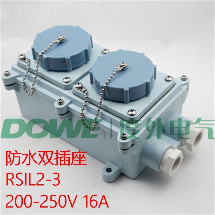 DOWE 度外电气IEC标准防水双插座RSIL2-3 792766船用工业插座250V