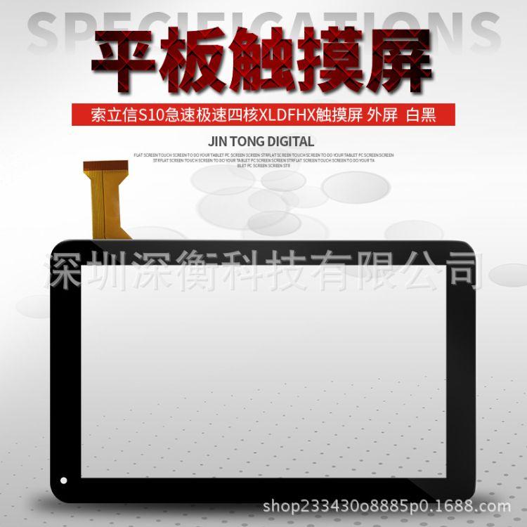 全新9寸索立信S10急速极速四核(XLDfhx)平板触摸屏外屏